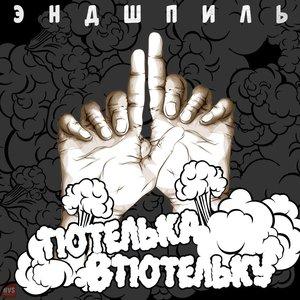 Image for 'ТЮТЕЛЬКАВТЮТЕЛЬКУ'