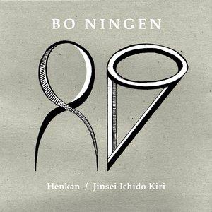 Image for 'Henkan / Jinsei Ichido Kiri'