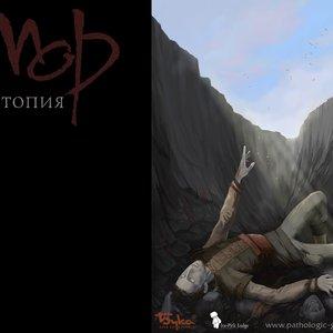 Image for 'Мор. Утопия'