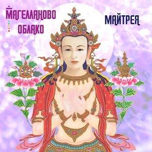 Image for 'Майтрея'