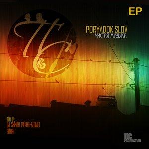Image for 'Чистая музыка [EP]'