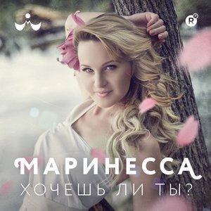 Image for 'Хочешь ли ты?'