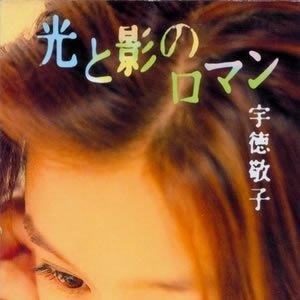 Image for '光と影のロマン'