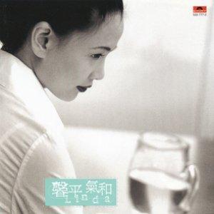 Image for 'Xin Ping Qi He'