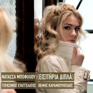 Image pour 'Εισιτήρια Διπλά'