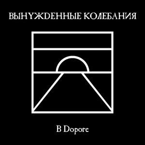 Image for 'Прошедший день'