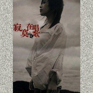 Image for '寂寞在唱歌'