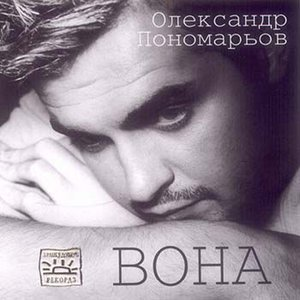 Image for 'Вона'