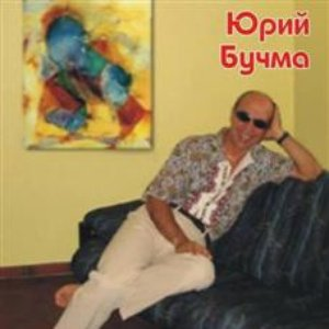 Image for 'Юрий Бучма'