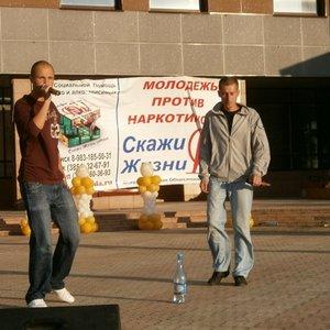 Image for 'Батут Махинация'