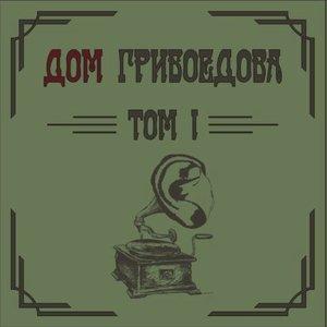 Image for 'ТОМ I'