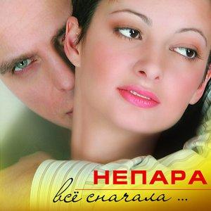 Image for 'Всё сначала…'