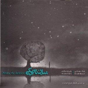 Image for 'Among the Darkness(Miyan-e-Tariki)-Persian Classical Music-Base on Foroogh Farrokhzad`s Poems'