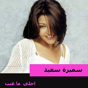 Image for 'احلي اغاني سميرة سعيد'