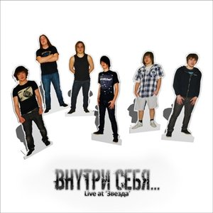 Image for 'Звезда (LIVE)'