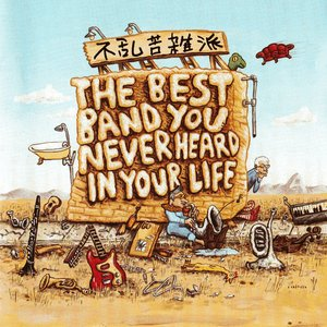 Image for 'The Best Band You Never Heard in Your Life'