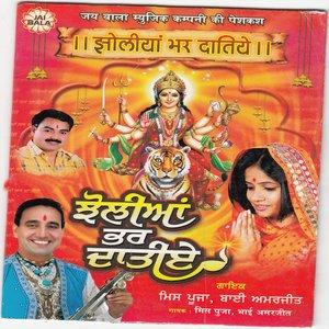 Image for 'Jholiya Bhar Datiye'