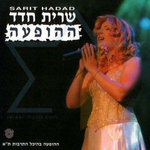 Image for 'Live In Heychal Hatarboot Tel-Aviv'