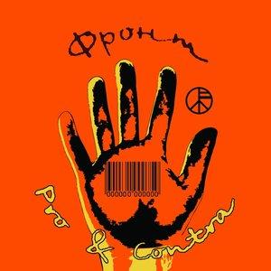"""Image pour 'Фронт_2008 """"За и против"""" (Pro et Contra)'"""