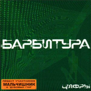 Image for 'Цифры'