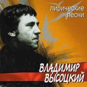 Bild för 'Лирические песни'