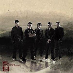 Imagem de '末裔'