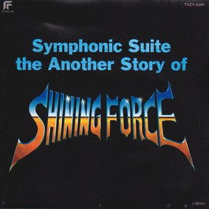Image for 'Symphonic Suite the Another Story of SHINING FORCE'