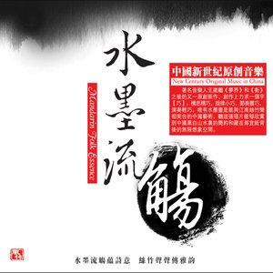 """Mandarin Folk Essence""的封面"