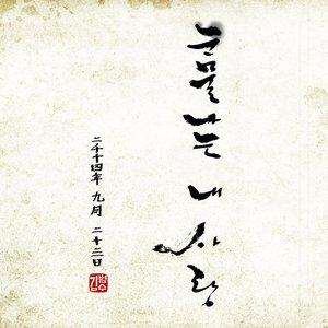 Image for '눈물나는 내 사랑'
