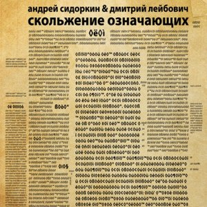 Image for 'Андрей Сидоркин & Дмитрий Лейбович'