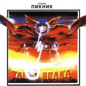 Image for 'Железный орех'