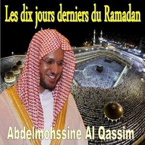Image for 'Les dix jours derniers du ramadan (Quran - Coran - Islam)'