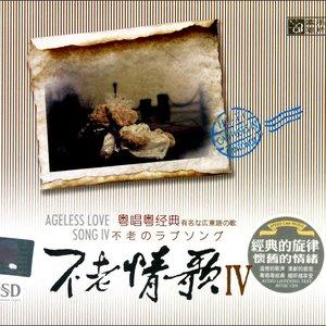Image for 'Yao Si Ting & Ren Zhen Hao'