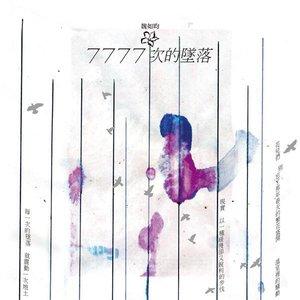 Image pour '7777次的墜落'
