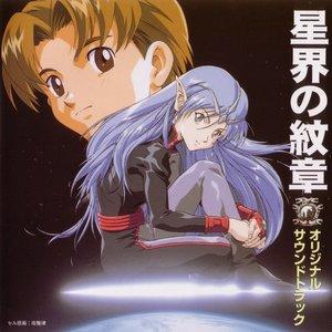 Image for '星界の紋章 オリジナルサウンドトラック'