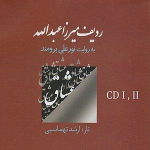 Bild für 'Radif of Mirza Abdollah (Persian Classical Music Style Learning) - Narrates from Nurali Borumand Vol:1 & 2'