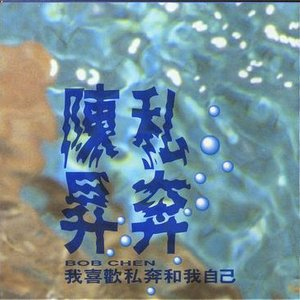 Image for '私奔'