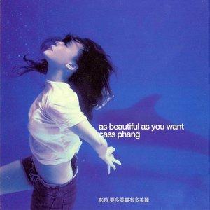 Image for '要多美麗有多美麗'