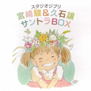 Image pour 'スタジオジブリ「宮崎駿&久石譲」サントラBOX'