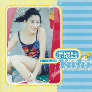 Image for '徐懷鈺 YUKI 第一張個人專輯'