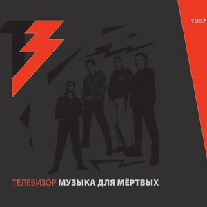Image for 'Музыка Для Мёртвых'