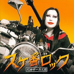 Bild für 'スケ番ロック'
