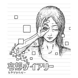 Image for '妄想ダイアリー (Moso Diary)'