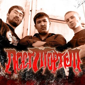Image for 'Пост Мортем'