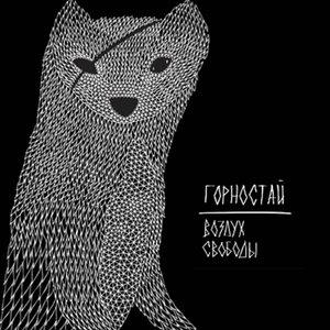 Image for 'Vozduh Svobody'