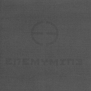 Image pour 'EnemyMine EP'