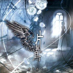Immagine per '片翼の鳥'