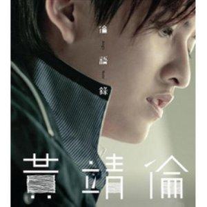 Image for '倫語錄'