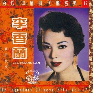 Imagen de 'The Legendary Chinese Hits Volume 17: Li Xiang Lan - Lan Gui Ji Ji'