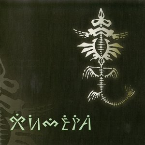 Image for 'Химера'